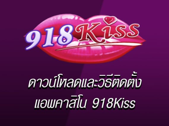 download 918kiss